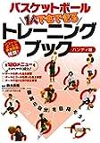 バスケットボール 1人でもできるトレーニングブック 《ハンディ版》