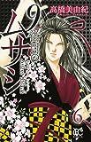 9番目のムサシ サイレントブラック(6)(ボニータ・コミックス)