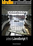 よくわかるJavaScript1: JavaScriptの基本文法編 (川崎克巳)