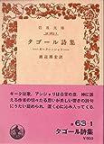 タゴール詩集―ギーターンジャリ (1977年) (岩波文庫)