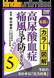 名医がカラー図解! 高尿酸血症・痛風は予防できる! (5) 予防の決め手は「生活改善」 (impress QuickBooks)