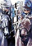 白星のギャロップ(3) (裏少年サンデーコミックス)