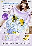 LittleTwinStars ふかふかブランケットBOOK 【特別付録】3WAYふかふかブランケット (角川SSCムック)