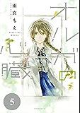オルガの心臓 分冊版(5) (ITANコミックス)