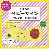 きほんのベビーサイン・リングカード BOOK (バラエティ)