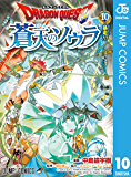 ドラゴンクエスト 蒼天のソウラ 10 (ジャンプコミックスDIGITAL)