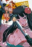月輪に斬り咲く (1) (バーズコミックス)