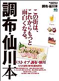 調布・仙川本[雑誌] エイ出版社の街ラブ本