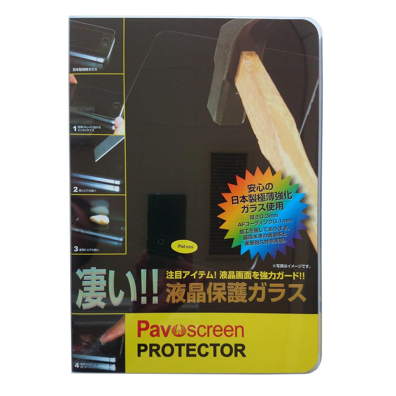 Pavoscreen 凄い!!液晶保護ガラス iPad mini用 B00ITJPBX0