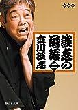 談志の落語 二 (静山社文庫)