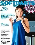 ソフトダーツバイブル Vol.70 (サンエイムック)