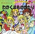 わかくさものがたり (よい子とママのアニメ絵本 53 せかいめいさくシリーズ)