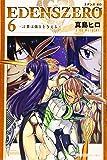 EDENS ZERO(6) (講談社コミックス)