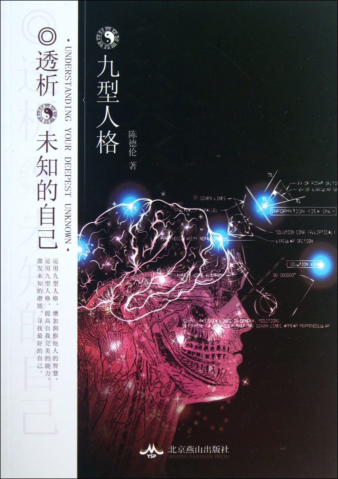 Download Nine-type Personalities (Know the Unknown Self) (Chinese Edition) pdf epub