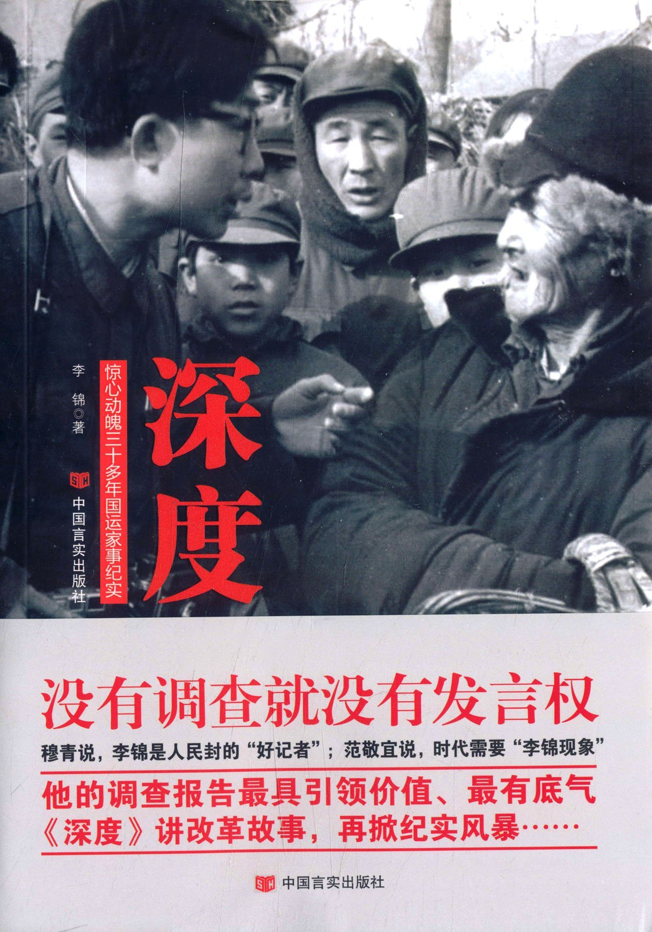 In-depth Research: 30 Years' Thrilling Documentary Since Open-up Policy (Chinese Edition) pdf epub