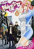 妖怪少女─モンスガ─ 11 (ヤングジャンプコミックス)