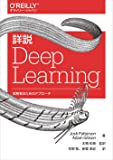 詳説 Deep Learning ―実務者のためのアプローチ