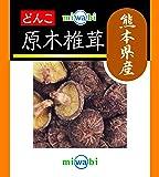 miwabi 熊本県産 椎茸どんこ 30g×5個