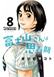 富士山さんは思春期(8) (アクションコミックス)
