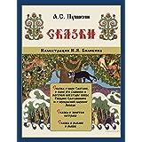 Skazki Pushkina - Сказки Пушкина (Russian Edition)