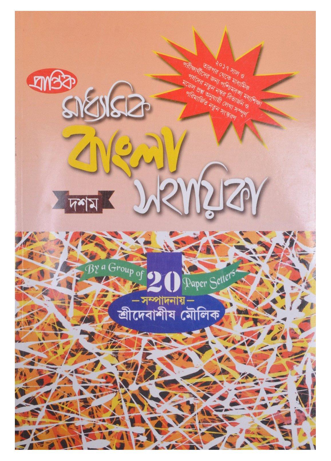 Madhyamik Bangla Sahayika For Class 10 Bengali Amazon In Debashish Moulick Books