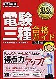 電気教科書 電験三種合格ガイド 第2版 (EXAMPRESS)