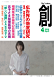 創(つくる) 2018年4月号 (2018-03-07) [雑誌]