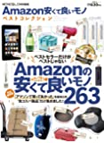 Amazon安くて良いモノ ベストコレクション (晋遊舎ムック)