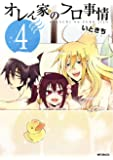 オレん家のフロ事情 4 (MFコミックス ジーンシリーズ)
