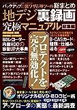 地デジ裏録画究極マニュアル 総集編 (三才ムックvol.795)