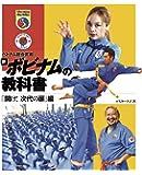 ベトナム総合武術 新 ボビナムの教科書 (「開け! 次代の扉」編)