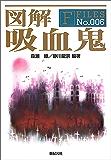 図解 吸血鬼 F‐Files