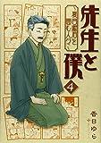 先生と僕 4‐夏目漱石を囲む人々‐ (MFコミックス フラッパーシリーズ)