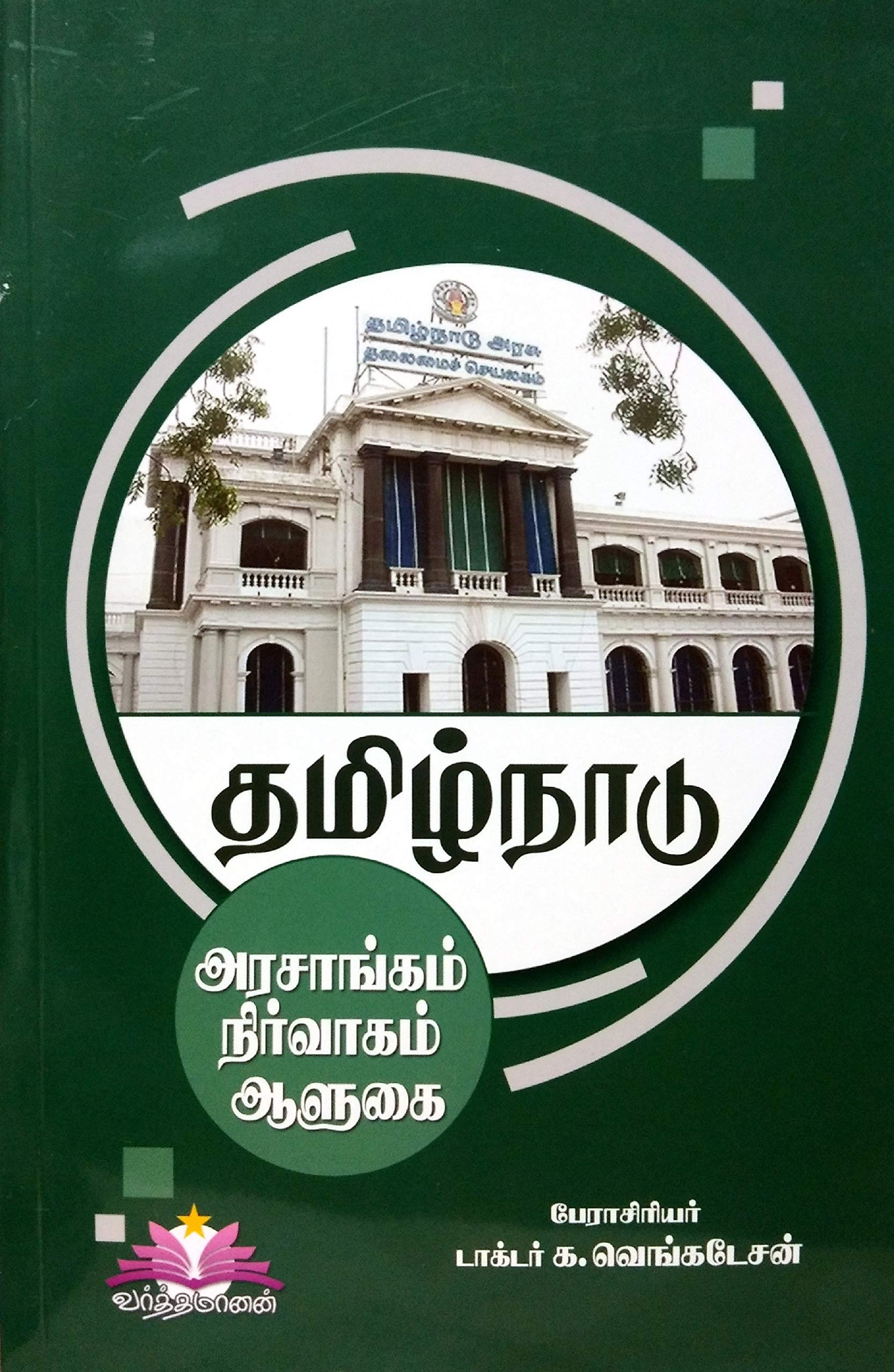 Buy Tamil Nadu (Government, Administration and Governance