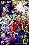 アンの世界地図~It's a small world~ 3 (ボニータ・コミックス)