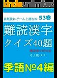 難読漢字クイズ40題季語№4編
