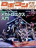 ROBOCON Magazine 2018年11月号 [雑誌]