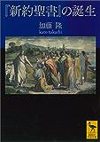 『新約聖書』の誕生 (講談社学術文庫)