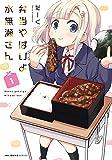 弁当やばいよ 水無瀬さん 1 (MFC キューンシリーズ)
