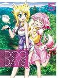 DOG DAYS´ 5(完全生産限定版) [DVD]