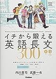 イチから鍛える英語長文300 (CD&別冊「トレーニングブック」つき (大学受験TERIOS))