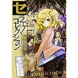 クトゥルフ神話TRPG リプレイ セラエノ・コレクション (ログインテーブルトークRPGシリーズ)