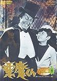 悪魔くん Vol.2 [DVD]