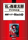 仮面ライダーBlack(4) (石ノ森章太郎デジタル大全)