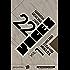 22 Voces Vol. 1: Narrativa mexicana joven