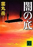 闇の底 (講談社文庫)
