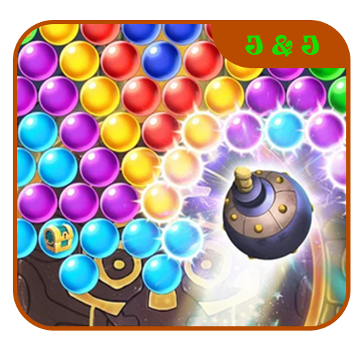 Bubble Crush: New bubble shooter game 2018 ()