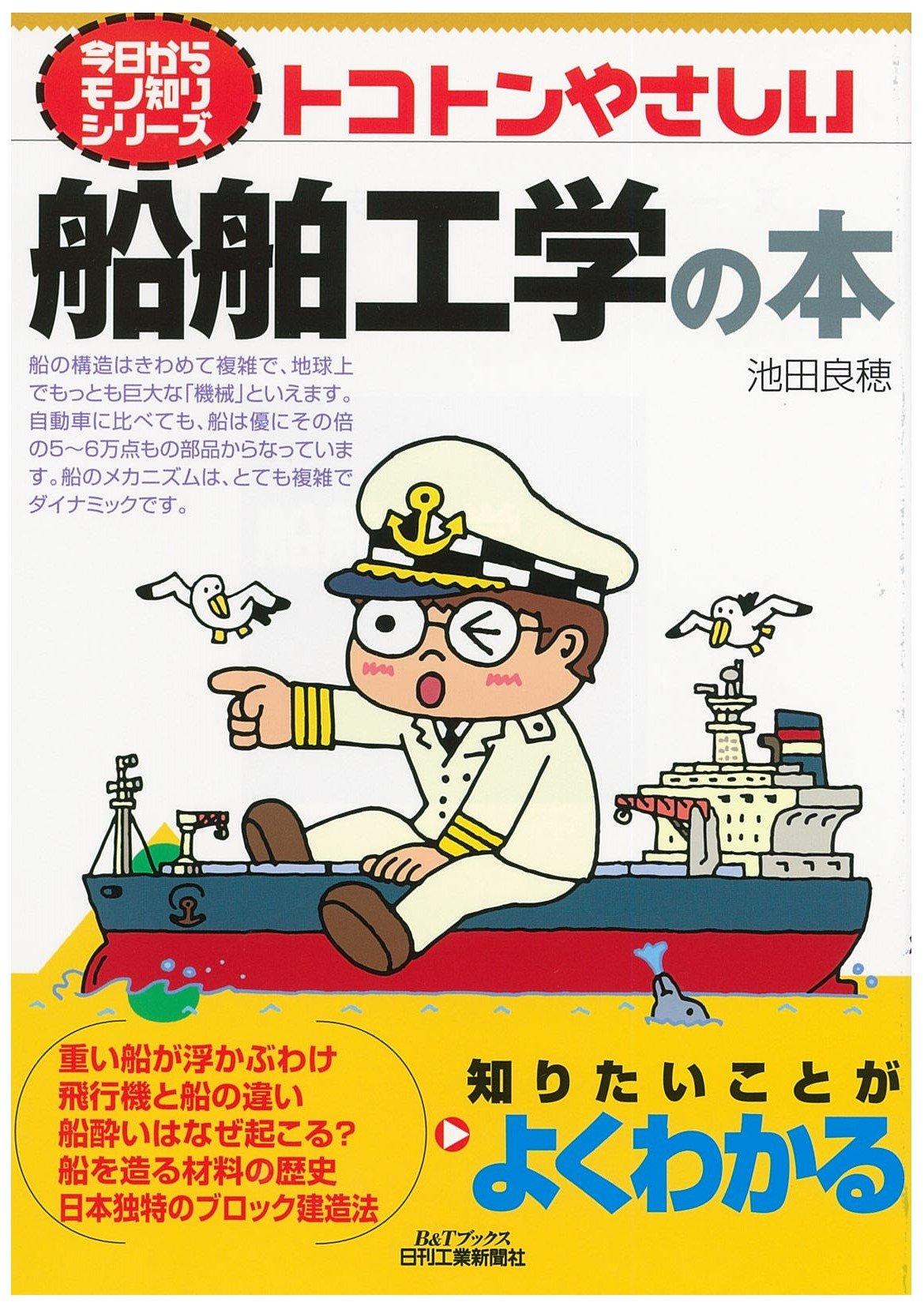 トコトンやさしい船舶工学の本 (今日からモノ知りシリーズ) | 池田 ...