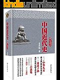 中国近代史 (时间的轨迹-不可遗忘的历史系列 22)
