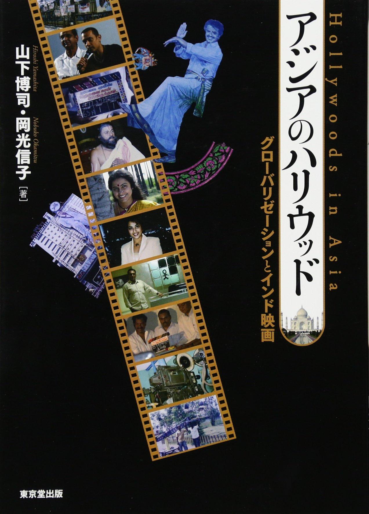 Download Ajia no hariuddo = Hollywoods in Asia : Gurōbarizēshon to indo eiga pdf epub